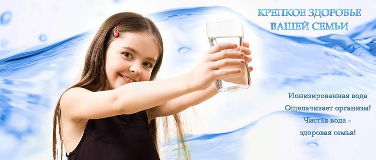 живая вода