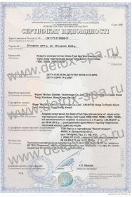 Сертификат качества » Центр сертификации Ростест Челябинск