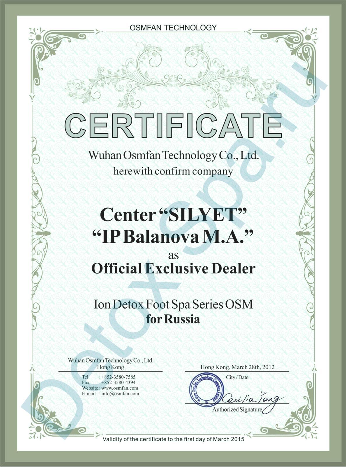 Сертификат экслюзивного диллера Ion Detox Spa