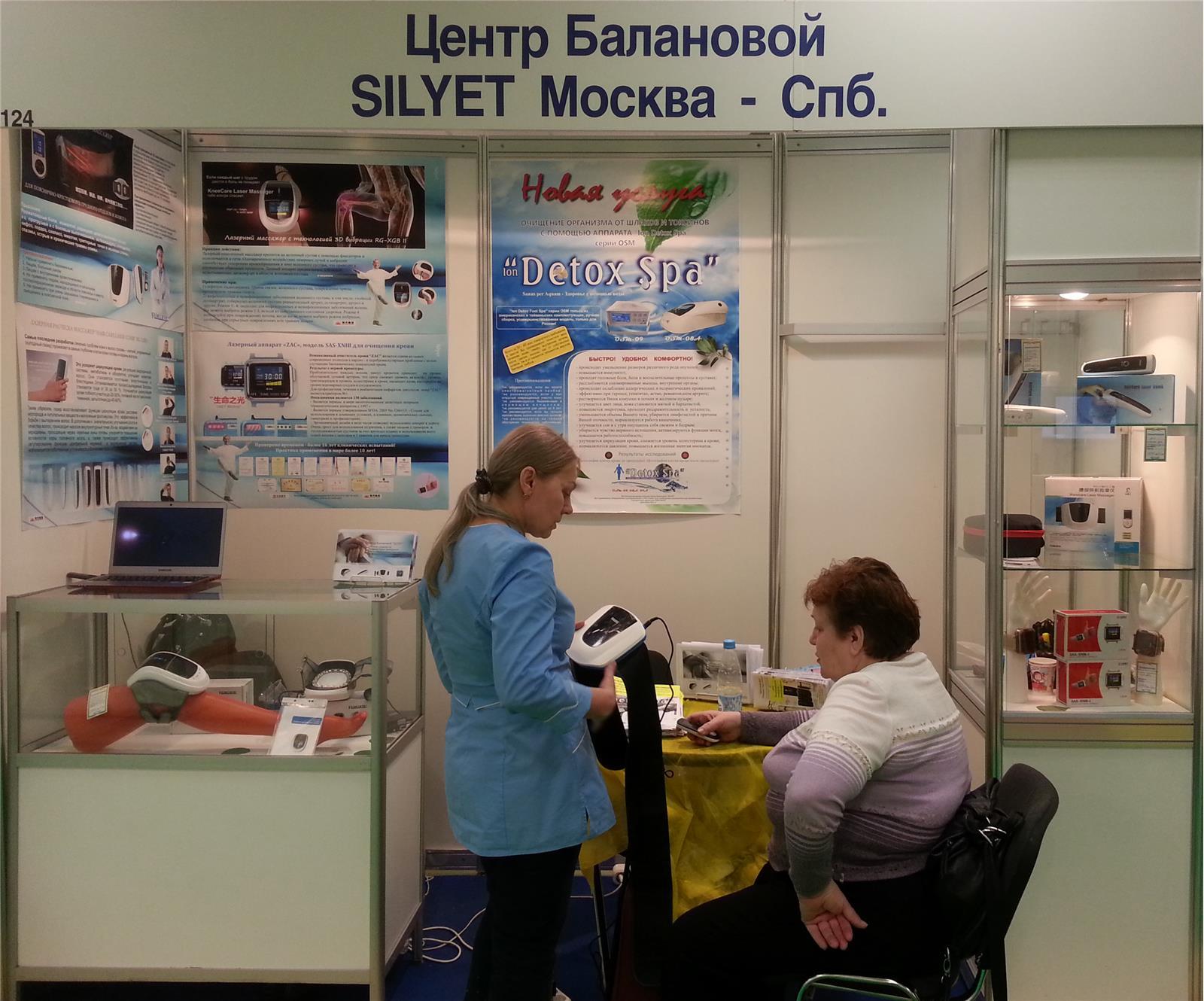 выставка здоровый образ жизни 2017 москва